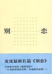 别恋(试读本)