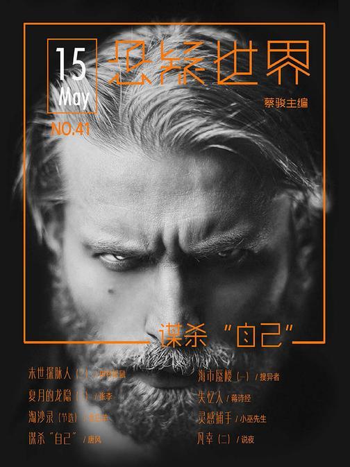 "NO.041悬疑世界·谋杀""自己""(电子杂志)"