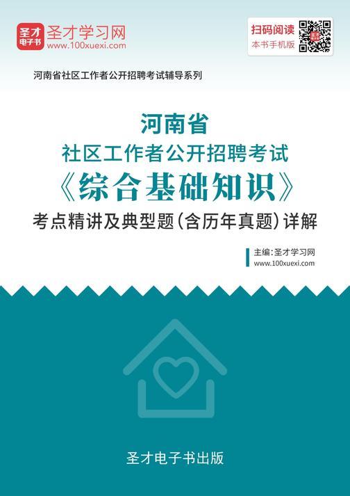 2019年河南省社区工作者公开招聘考试《综合基础知识》考点精讲及典型题(含历年真题)详解