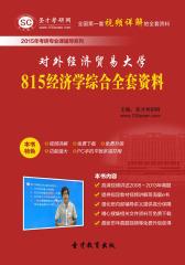 [3D电子书]圣才学习网·2015年对外经济贸易大学815经济学综合全套资料(仅适用PC阅读)
