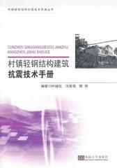 村镇轻钢结构建筑抗震技术手册(仅适用PC阅读)