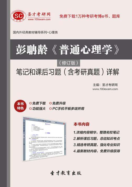 彭聃龄《普通心理学》(修订版)笔记和课后习题(含考研真题)详解