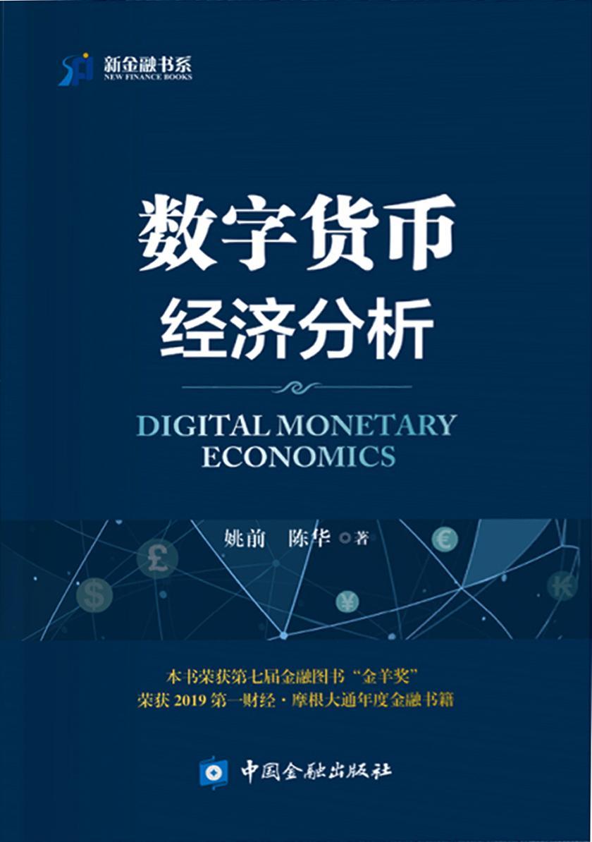 数字货币经济分析(新金融书系)