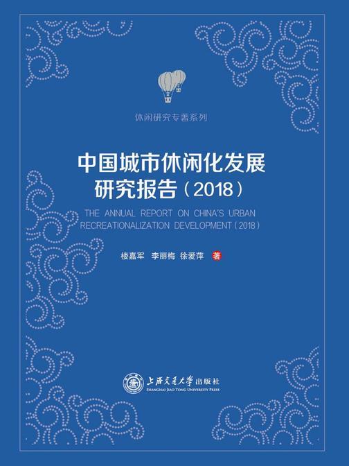 中国城市休闲化发展研究报告(2018)