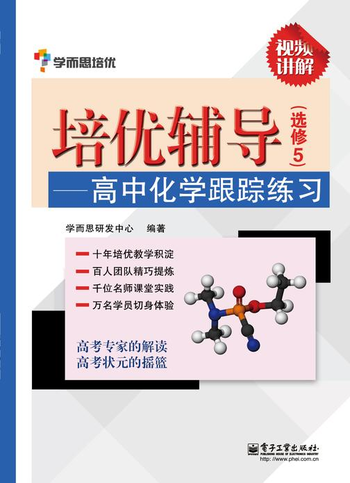 培优辅导—高中化学跟踪练习(选修5)(双色)