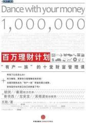 """百万理财计划:""""有产一族""""的十堂财富管理课(试读本)"""