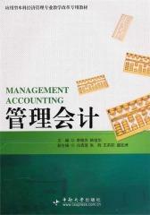 管理会计(仅适用PC阅读)