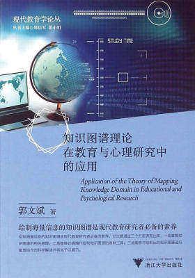 知识图谱理论在教育与心理研究中的应用(现代教育学论丛)