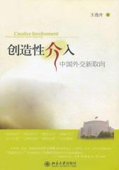 创造性介入:中国外交新取向