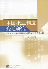 中国报业制度变迁研究——改革开放30年中国报业体制变革的经济学分析