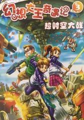 幻想大王奇遇记3超时空大战