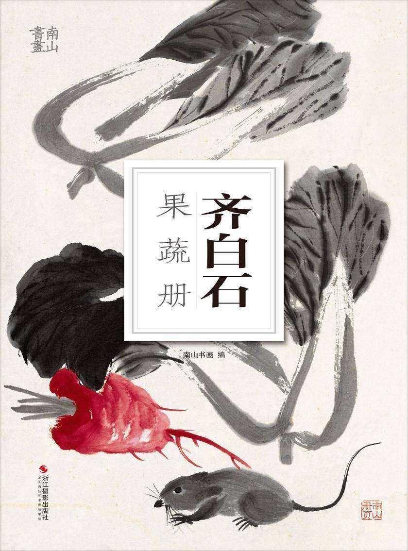 齐白石果蔬册(南山册页)