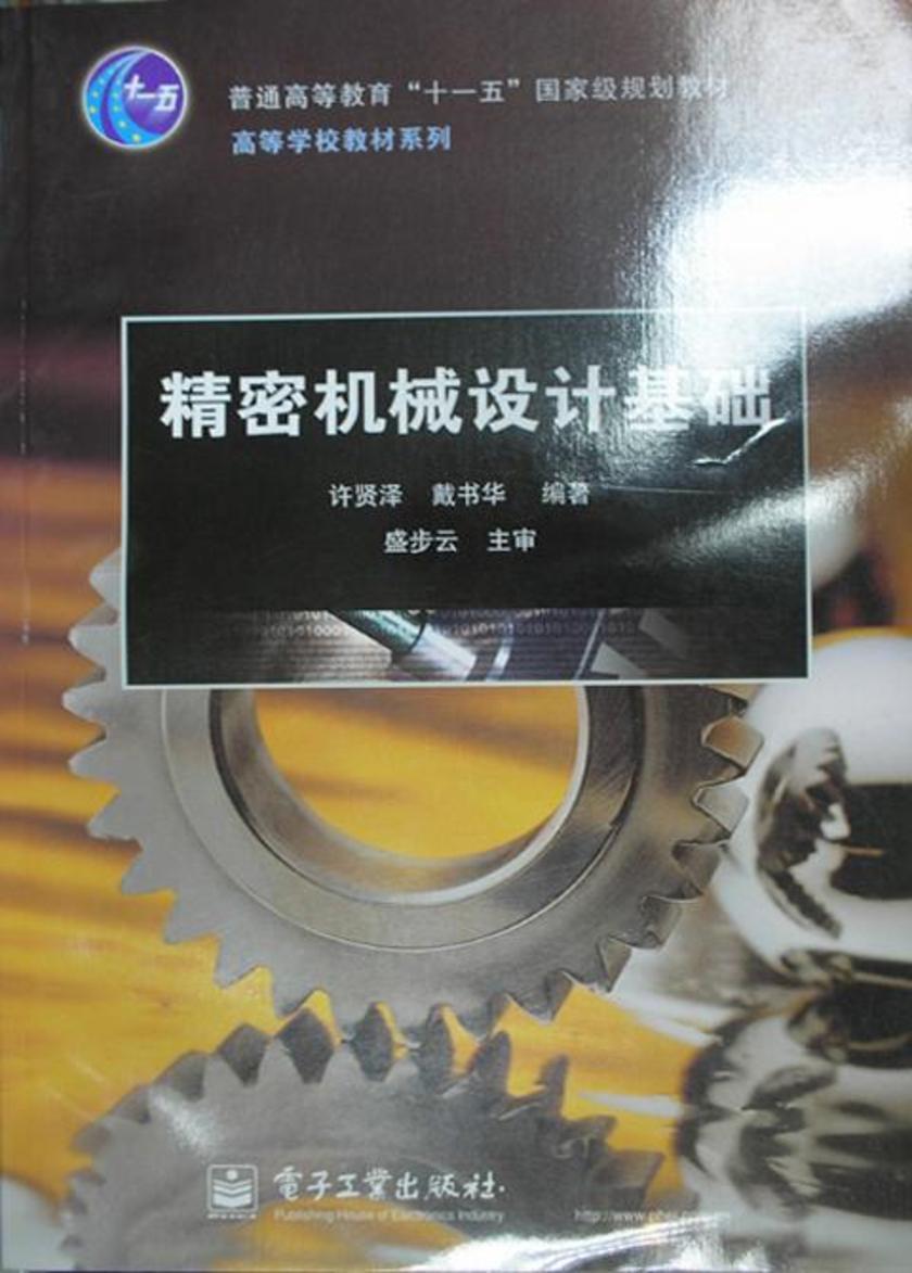 精密机械设计基础(仅适用PC阅读)