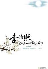 李清照:人生不过一场绚烂花事