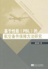 基于性能(PBL)的航空备件保障方法研究(仅适用PC阅读)