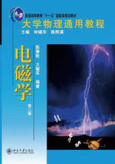 大学物理通用教程:电磁学(第2版)