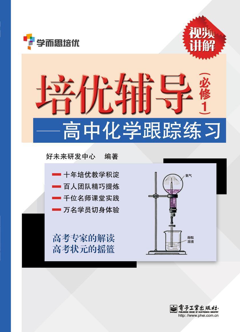 培优辅导——高中化学跟踪练习(必修1)