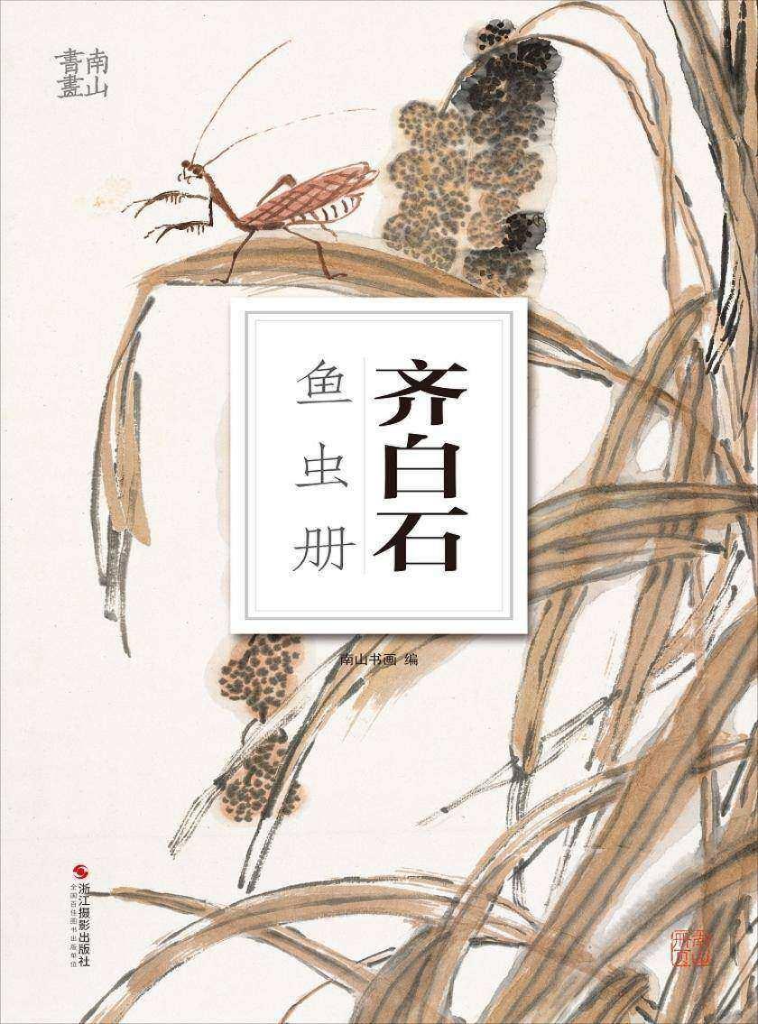齐白石鱼虫册(南山册页)
