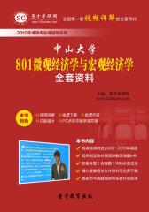 [3D电子书]圣才学习网·2015年中山大学801微观经济学与宏观经济学全套资料(仅适用PC阅读)
