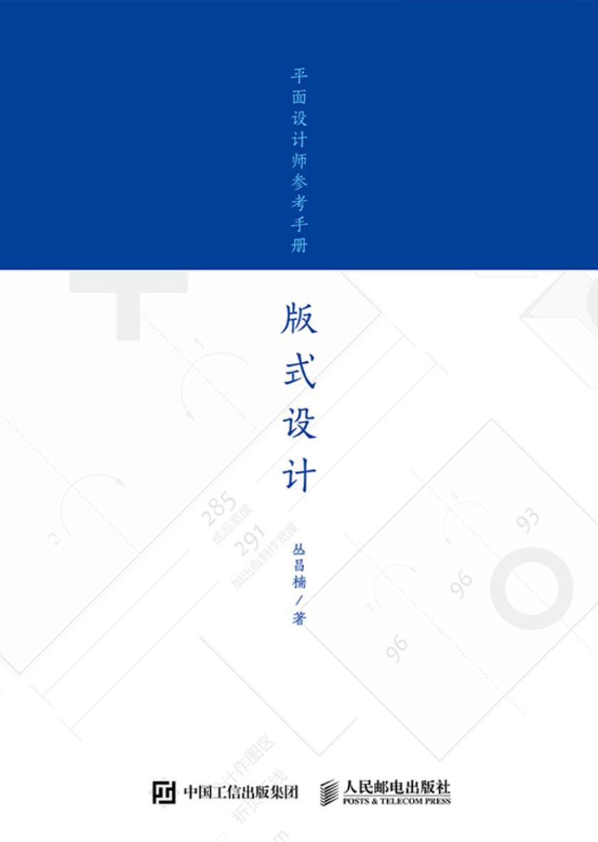 平面设计师参考手册——版式设计