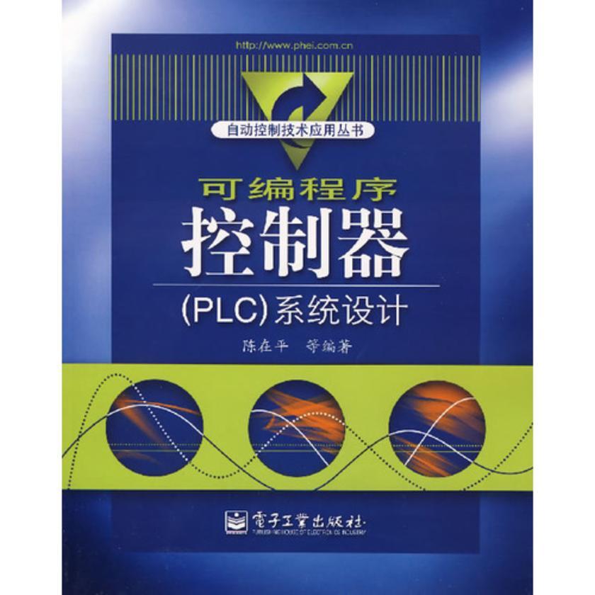 可编程序控制器(PLC)系统设计(仅适用PC阅读)