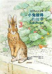 小兔彼得和他的朋友们(精装典藏版):小兔彼得的故事