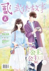 飞言情A-2017-03期(电子杂志)