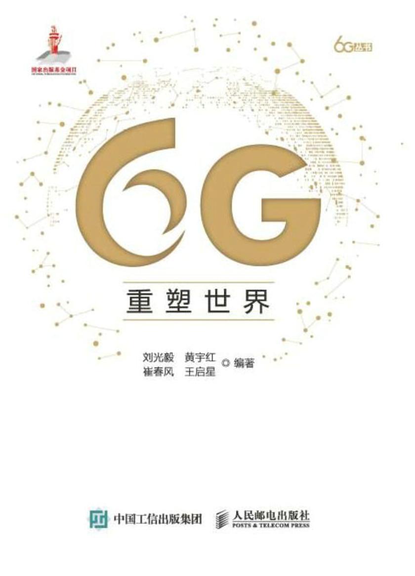 6G重塑世界