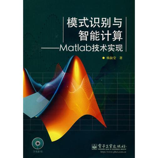 模式识别与智能计算——Matlab技术实现(仅适用PC阅读)