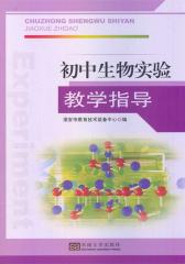 初中生物实验教学指导(仅适用PC阅读)