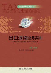 税务会计实训丛书:出口退税业务实训