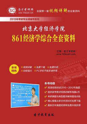 [3D电子书]圣才学习网·2015年北京大学经济学院861经济学综合全套资料(仅适用PC阅读)