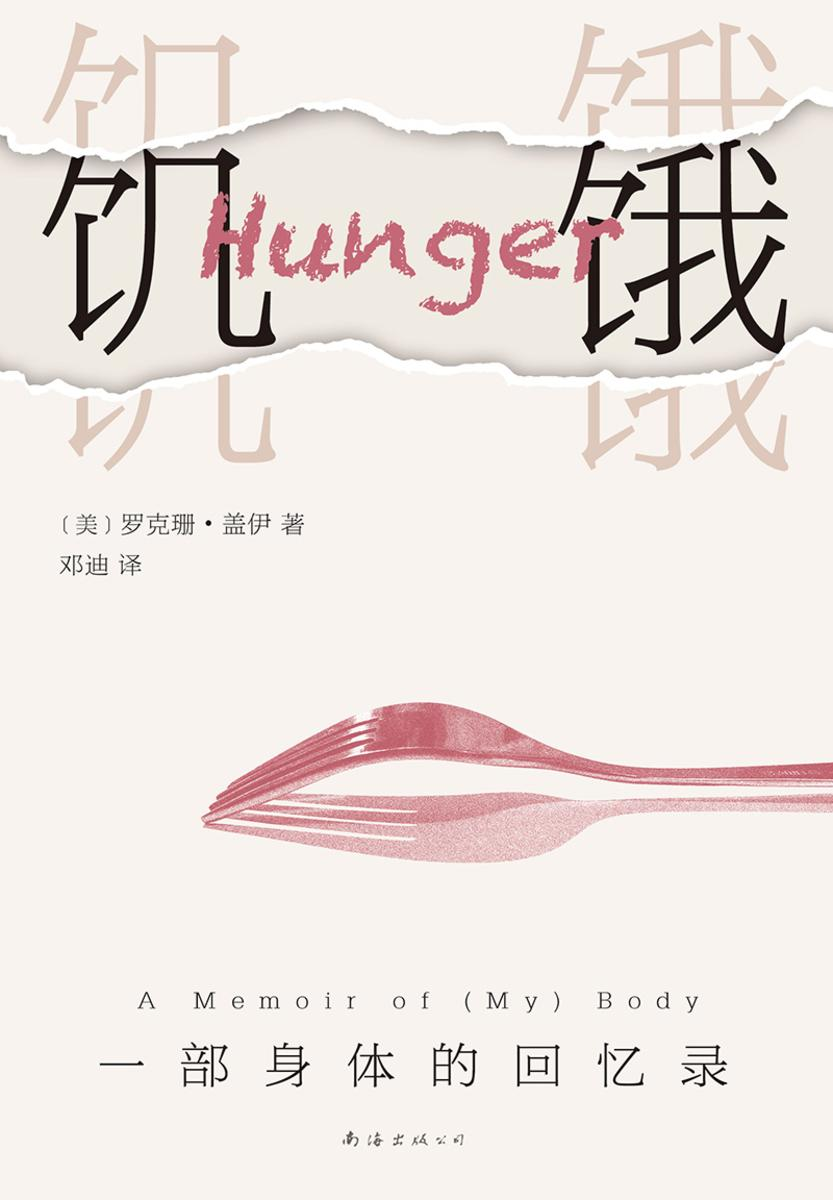 饥饿:一部身体的回忆录