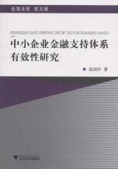 中小企业金融支持体系有效性研究(仅适用PC阅读)