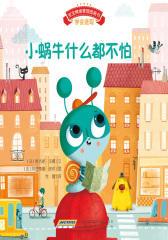 宝宝情绪管理图画书坚定进取不气馁系列:小蜗牛什么都不怕