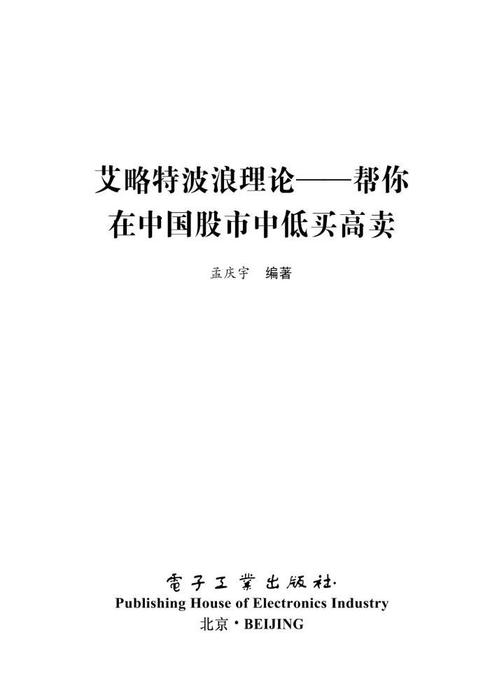 艾略特波浪理论——帮你在中国股市中低买高卖