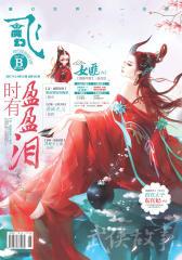 飞魔幻B-2017-03期(电子杂志)