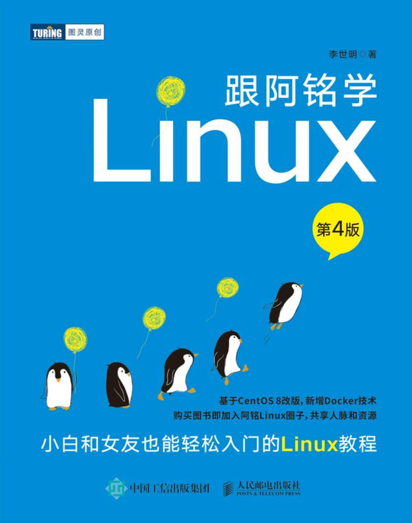 跟阿铭学Linux(第4版)