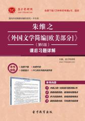 圣才学习网·朱维之《外国文学简编[欧美部分]》(第6版)课后习题详解(仅适用PC阅读)