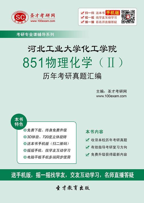 河北工业大学化工学院851物理化学(Ⅱ)历年考研真题汇编