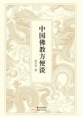 中国佛教方便谈