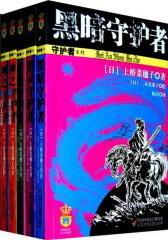 守护者系列(5册每套)(试读本)