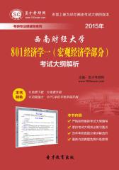 圣才考研网·2015年西南财经大学801经济学一(宏观经济学部分)考试大纲解析(仅适用PC阅读)