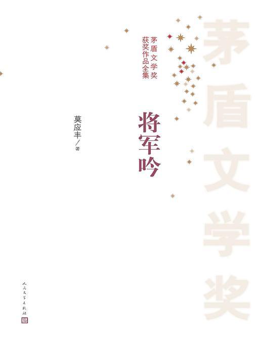 将军吟 第一届茅盾文学奖获奖作品