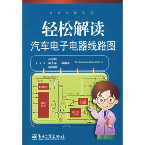 轻松解读汽车电子电器线路图(仅适用PC阅读)