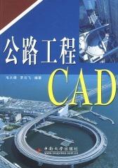公路工程CAD(仅适用PC阅读)