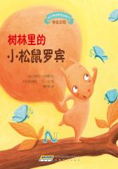 宝宝情绪管理图画书勇敢自信不怯懦系列:树林里的小松鼠罗宾