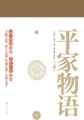 平家物语(上册)