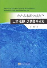农产品市场化对农户土地利用行为的影响研究