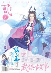 飞魔幻A-2017-04期(电子杂志)